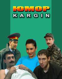 Смотреть Kargin юмор онлайн на Кинопод бесплатно