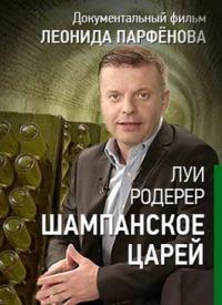 Смотреть Родерер в России онлайн на Кинопод бесплатно