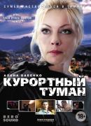 Смотреть фильм Курортный туман онлайн на KinoPod.ru бесплатно