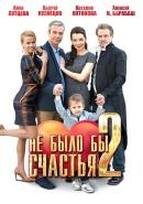 Смотреть фильм Не было бы счастья 2 онлайн на KinoPod.ru бесплатно
