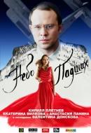 Смотреть фильм Небо падших онлайн на KinoPod.ru платно