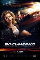 Смотреть фильм Восьмерка онлайн на KinoPod.ru платно