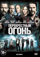 Смотреть фильм Перекрестный огонь онлайн на KinoPod.ru платно