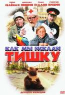 Смотреть фильм Как мы искали Тишку онлайн на KinoPod.ru бесплатно