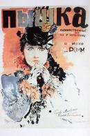 Смотреть фильм Пышка онлайн на KinoPod.ru бесплатно