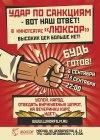 "Конкурс ""Удар по санкциям"" от Люксор"