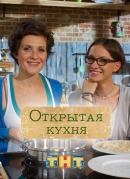 Смотреть фильм Два с половиной повара. Открытая кухня онлайн на Кинопод бесплатно