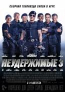 Смотреть фильм Неудержимые 3 онлайн на Кинопод бесплатно