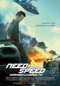Смотреть Need for Speed: Жажда скорости онлайн на Кинопод бесплатно