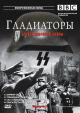 Смотреть фильм Гладиаторы Второй мировой войны онлайн на Кинопод бесплатно