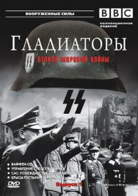 Смотреть Гладиаторы Второй мировой войны онлайн на Кинопод бесплатно