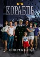 Смотреть фильм Корабль онлайн на KinoPod.ru бесплатно