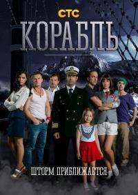 Смотреть Корабль онлайн на КиноПоиске бесплатно