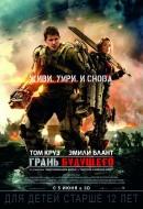 Смотреть фильм Грань будущего онлайн на KinoPod.ru платно