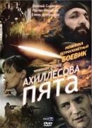 Смотреть фильм Ахиллесова пята онлайн на KinoPod.ru бесплатно