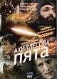 Смотреть фильм Ахиллесова пята онлайн на Кинопод бесплатно