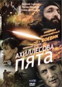Смотреть Ахиллесова пята онлайн на Кинопод бесплатно