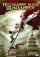 Смотреть фильм Последний боец Шаолиня онлайн на Кинопод бесплатно