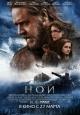 Смотреть фильм Ной онлайн на Кинопод бесплатно