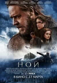 Смотреть Ной онлайн на Кинопод бесплатно