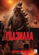Смотреть фильм Годзилла онлайн на KinoPod.ru платно