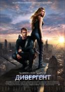 Смотреть фильм Дивергент онлайн на KinoPod.ru платно