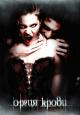 Смотреть фильм Оргия крови онлайн на Кинопод бесплатно
