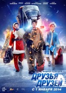Смотреть фильм Друзья друзей онлайн на KinoPod.ru платно