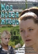 Смотреть фильм Моя новая жизнь онлайн на KinoPod.ru бесплатно