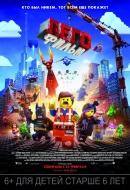 Смотреть фильм Лего. Фильм онлайн на Кинопод бесплатно