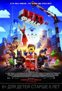 Смотреть Лего. Фильм онлайн на Кинопод бесплатно