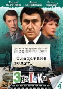 Смотреть фильм Следствие ведут знатоки: Подпасок с огурцом онлайн на KinoPod.ru бесплатно