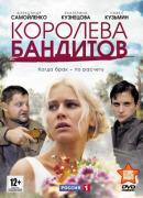 Смотреть фильм Королева бандитов онлайн на Кинопод бесплатно