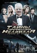 Смотреть фильм Тайны профессора Мелвилла онлайн на KinoPod.ru бесплатно
