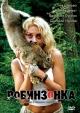 Смотреть фильм Робинзонка онлайн на Кинопод бесплатно