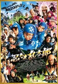 Смотреть Дети-ниндзя онлайн на Кинопод бесплатно