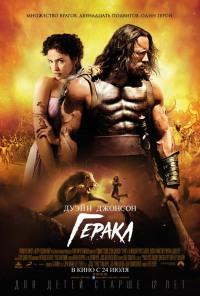 Смотреть Геракл онлайн на Кинопод бесплатно