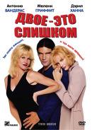 Смотреть фильм Двое – это слишком онлайн на KinoPod.ru платно