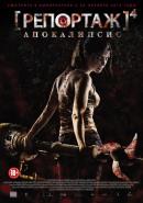 Смотреть фильм Репортаж: Апокалипсис онлайн на Кинопод бесплатно