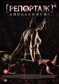 Смотреть Репортаж: Апокалипсис онлайн на Кинопод бесплатно