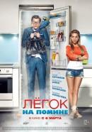 Смотреть фильм Легок на помине онлайн на KinoPod.ru платно