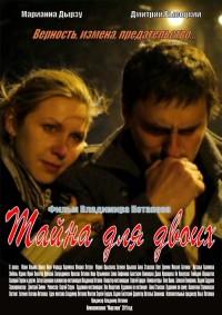 Смотреть Тайна для двоих онлайн на Кинопод бесплатно