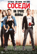 Смотреть фильм Соседи. На тропе войны онлайн на KinoPod.ru платно