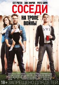 Смотреть Соседи. На тропе войны онлайн на KinoPod.ru бесплатно