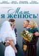 Смотреть фильм Мама, я женюсь! онлайн на Кинопод бесплатно