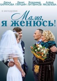 Смотреть Мама, я женюсь! онлайн на Кинопод бесплатно