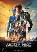 Смотреть фильм Люди Икс: Дни минувшего будущего онлайн на KinoPod.ru бесплатно