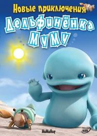 Смотреть Новые приключения дельфиненка Муму онлайн на Кинопод бесплатно
