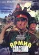 Смотреть фильм Армия спасения онлайн на Кинопод бесплатно