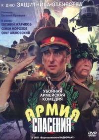 Смотреть Армия спасения онлайн на Кинопод бесплатно